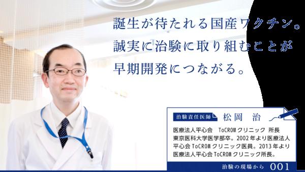 治験の現場から|001|COVID-19 国産ワクチン