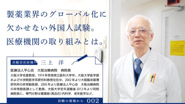 治験の現場から|002|白人試験 医師編