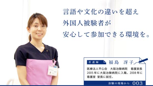 治験の現場から|003|白人試験 看護師編