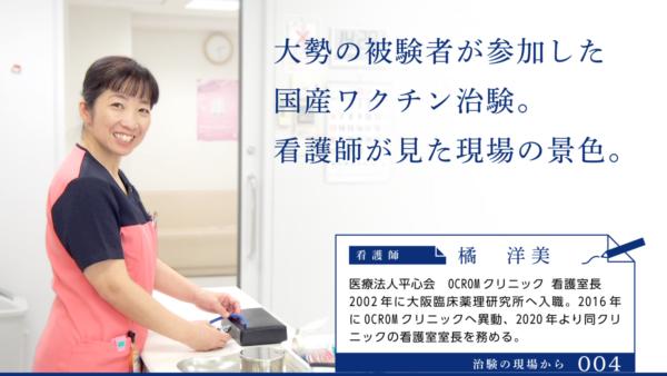 治験の現場から 004 COVID-19 国産ワクチン 看護師編
